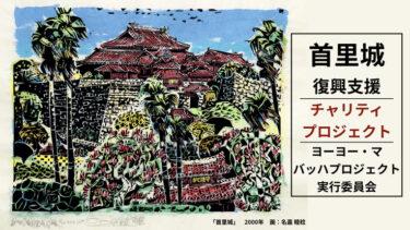 ヨーヨー・マ バッハプロジェクト 沖縄公演