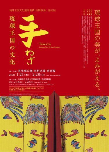 『手わざ』琉球王国の文化
