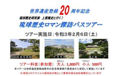 世界遺産登録20周年記念 琉球歴史ロマン探訪バスツアー