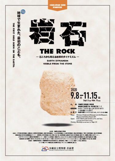 「岩石」-石ころから見える地球のダイナミズム―