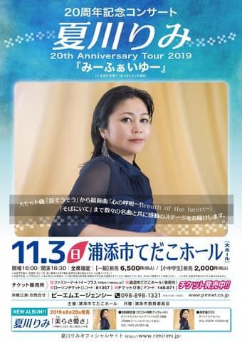 20周年記念コンサート 夏川りみ 「みーふぁいゆー」