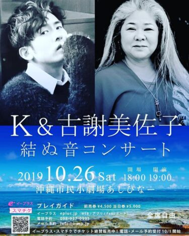 K&古謝美佐子 結ぬ音コンサート