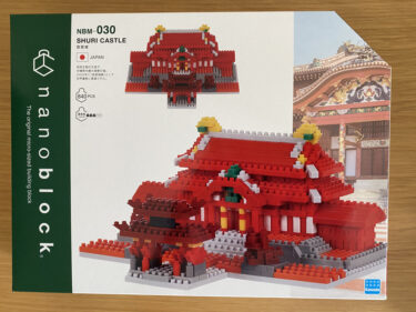首里城のナノブロック
