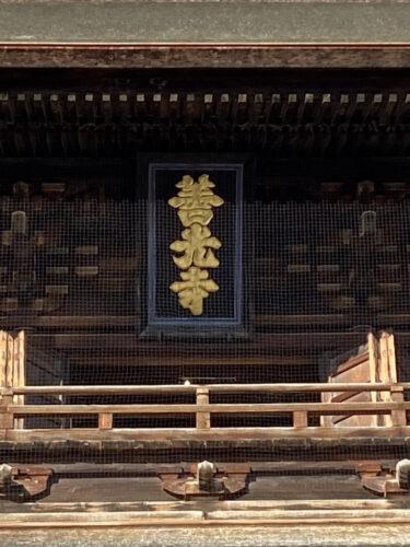 長野で慰労会