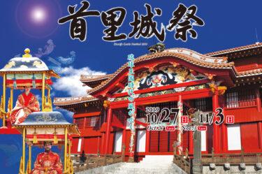 首里城祭「琉球王朝絵巻行列」