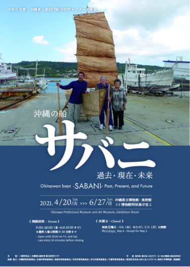 沖縄の船 サバニ ―過去・現在・未来―