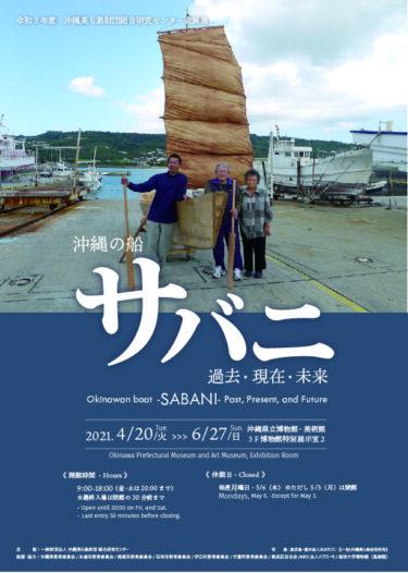 再び「沖縄の船 サバニ ―過去・現在・未来―」へ